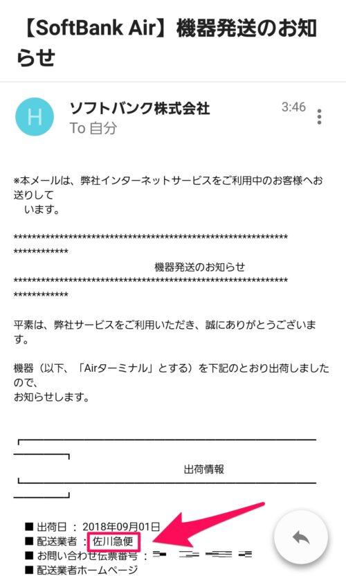 SoftBank Airの郵送メール