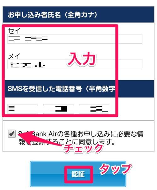 SoftBank Airの申し込み手順