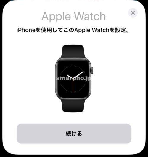 AppleWatch4_設定1
