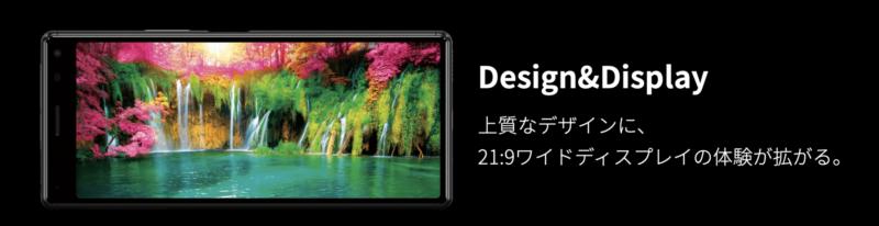 Xperia8 スクリーン
