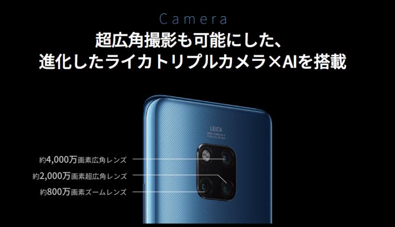 P20 トリプルカメラ