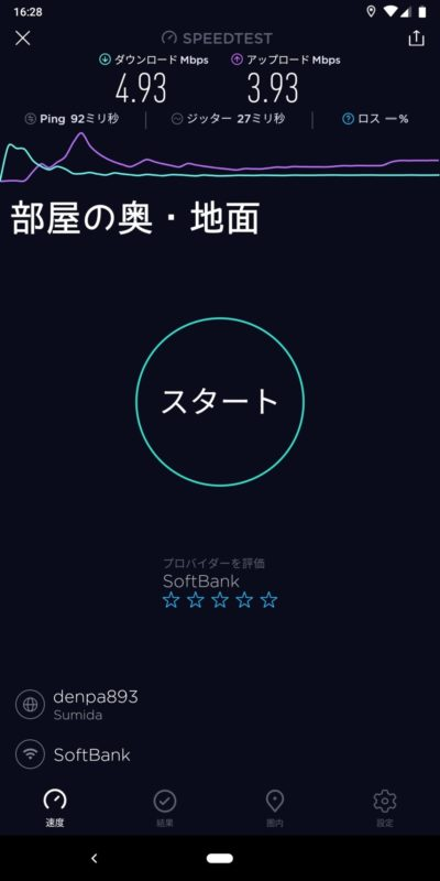 SoftBank Air 障害物速度