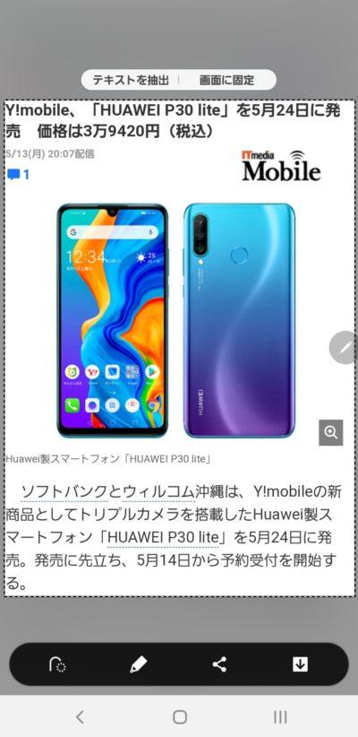 GalaxyNote9_スマート選択