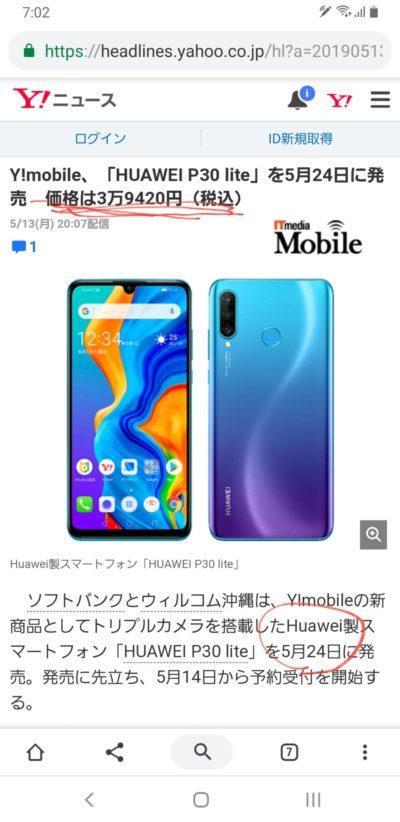 GalaxyNote9_メモ機能