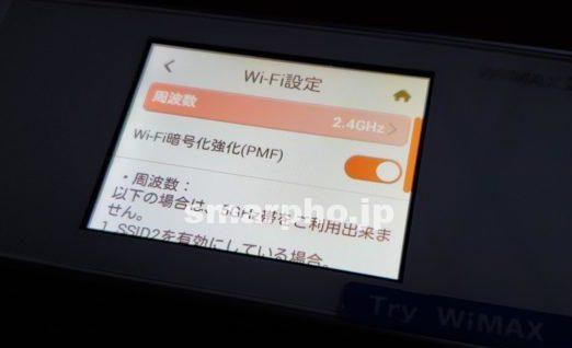 TryWiMAX_周波数帯切り替え