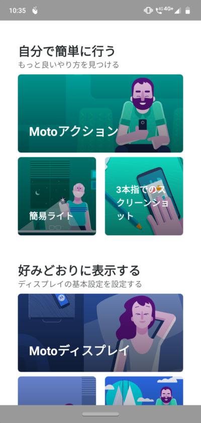 motog7Plus_motoアクション