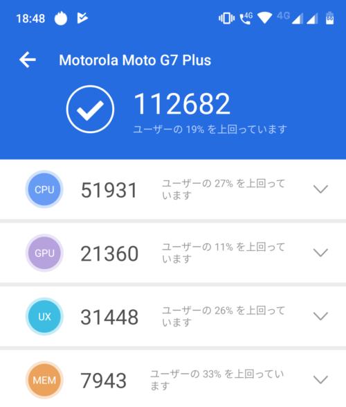 motog7plus_ベンチマーク