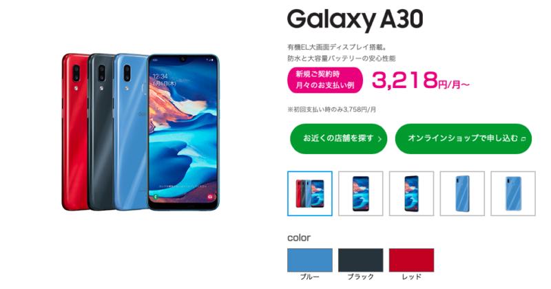 GalaxyA30 UQモバイル