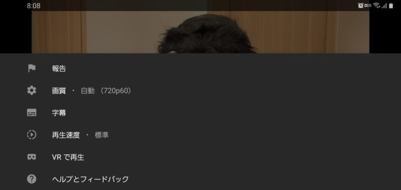 SoftBankAir速度_1階設置朝YouTube自動画質