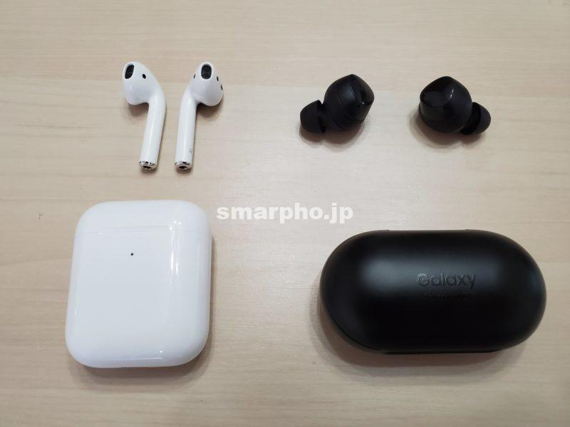 AirPods2_GalaxyBuds比較