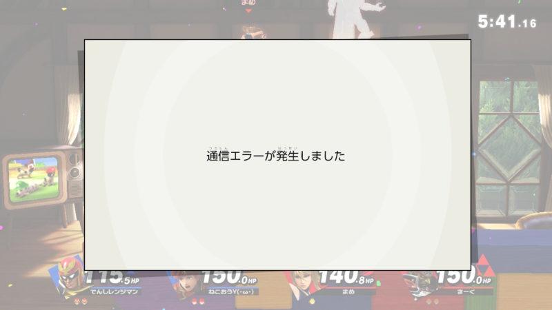 SoftBank Airでオンラインゲーム中のエラー