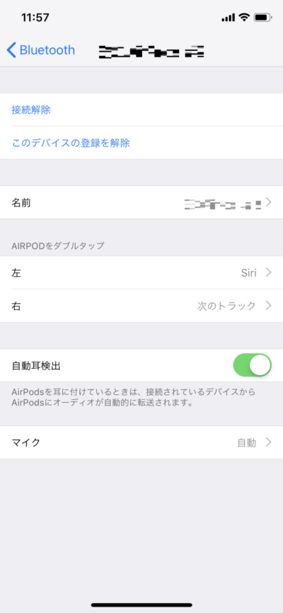 AirPods2_操作設定