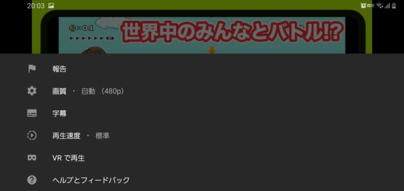 SoftBankAir速度_1階設置夜YouTube自動画質