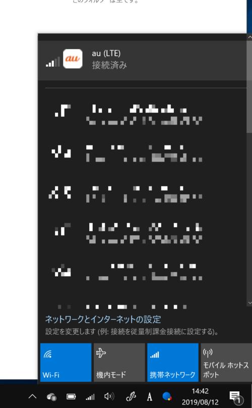 格安SIMノートPC_SurfacePro接続中