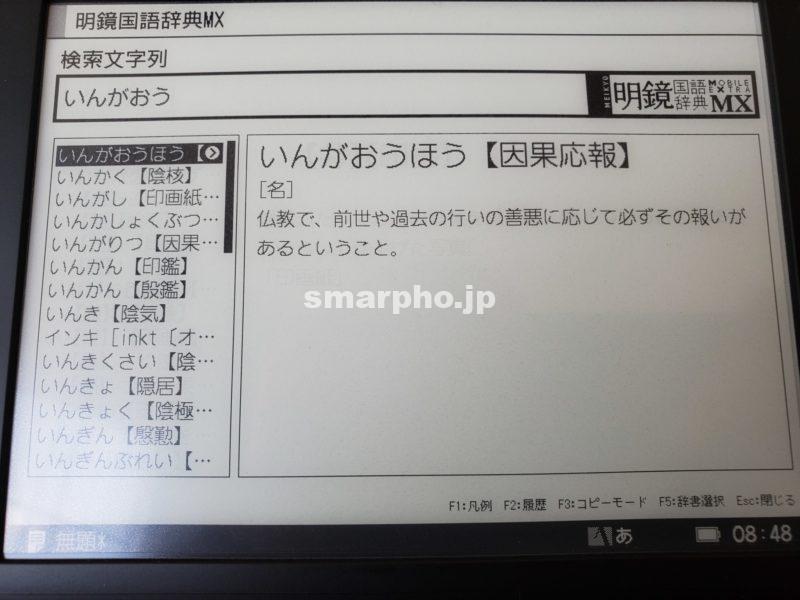 DM30_辞書