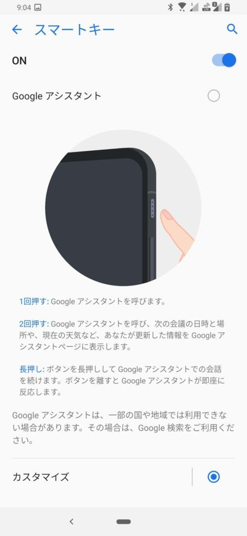 ZenFone6_スマートキー設定1