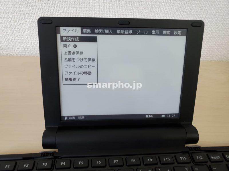 DM30_メニュー画面