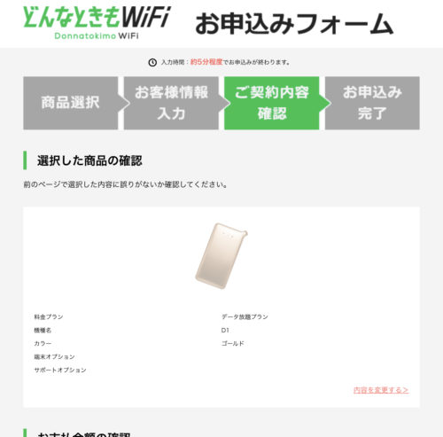 どんなときもWiFi申し込み_11-2端末カラー
