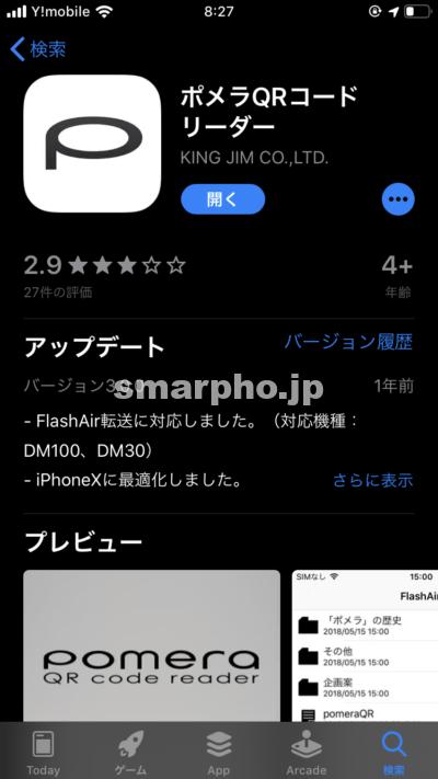 DM30_iPhoneアプリ