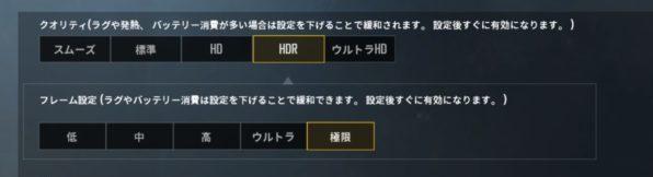 ZenFone6_PUBG最高設定