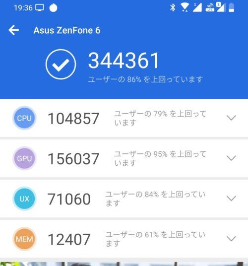 ZenFone6_ベンチマーク
