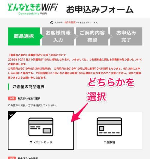 どんなときもWiFi申し込み_2支払い方法
