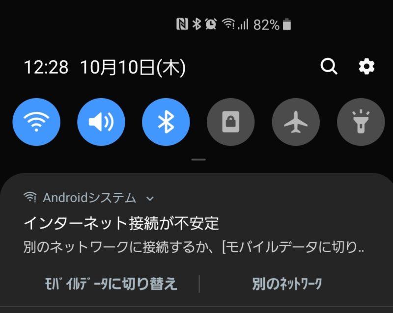 どんなときもWiFi新幹線_フリーWi-Fi不安定