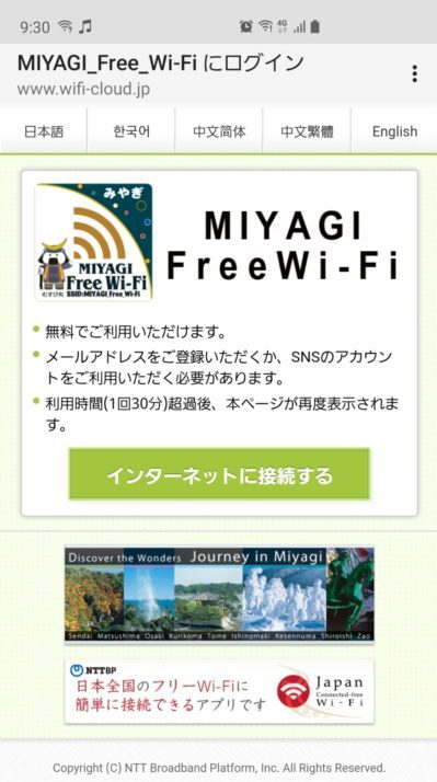 どんなときもWiFi地下鉄_フリーWi-Fi接続画面1