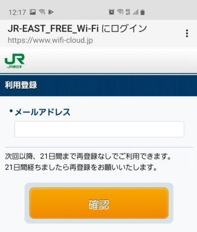 どんなときもWiFi新幹線_フリーWi-Fiメールアドレス登録