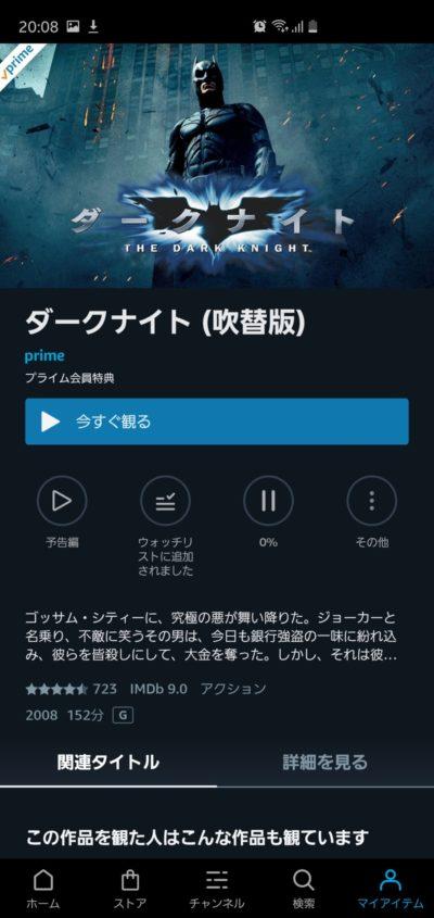 どんなときもWiFiプライムビデオ_動画DL開始