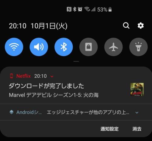どんなときもWiFiNetflix_動画DL完了