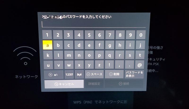どんなときもWiFiFireTV_Wi-Fi接続