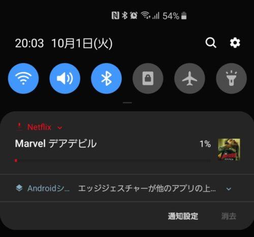 どんなときもWiFiNetflix_動画DL開始