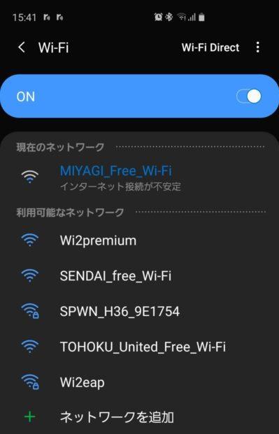 どんなときもWiFi地下鉄_フリーWi-Fi不安定