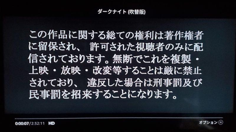 どんなときもWiFiFireTV_プライムビデオ朝HD