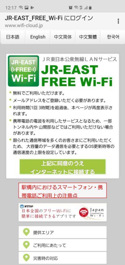 どんなときもWiFi新幹線_フリーWi-Fiログイン画面