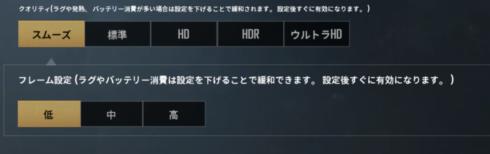 A5Pro_PUBG最適設定