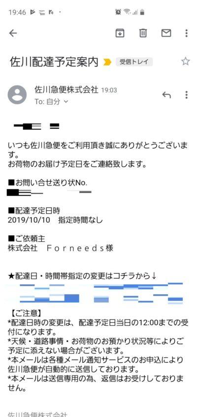 ドコモ光プロバイダ変更_佐川配達予定案内