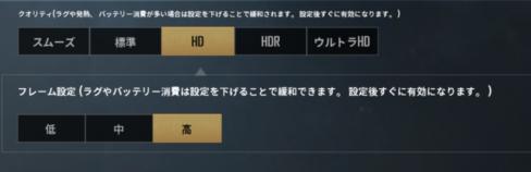 A5Pro_PUBG最高設定