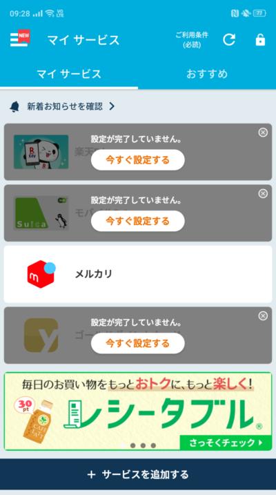 RenoA_おサイフケータイアプリ