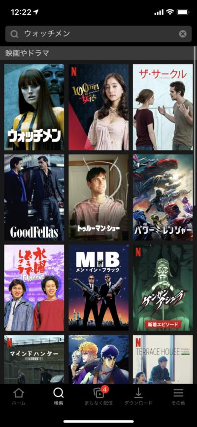 SoftBank AirでNetflix視聴
