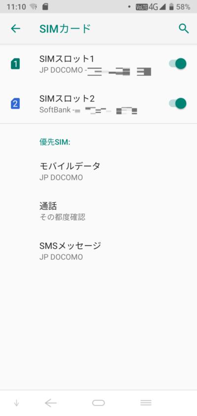 A5Pro_デュアルSIM設定