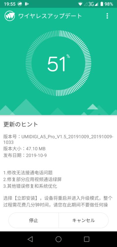A5Pro_アップデート画面