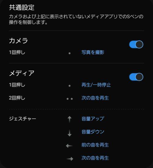 GalaxyNote10+_ペン操作