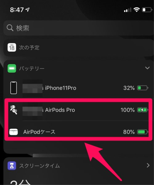 AirPodsPro_バッテリー通知