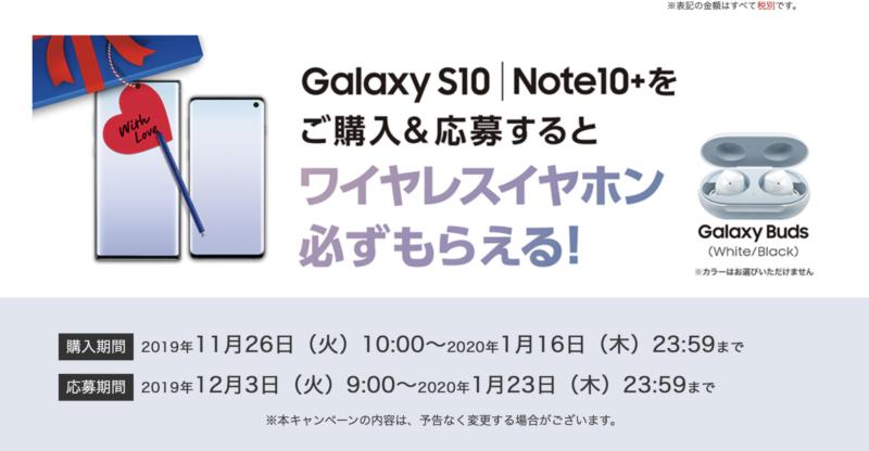 GalaxyNote10 楽天モバイル