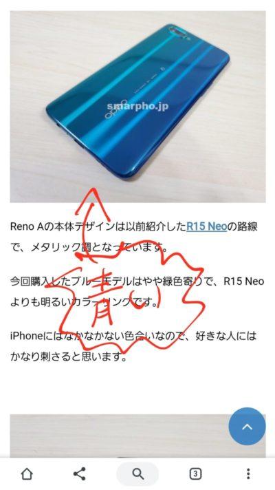 GalaxyNote10+_スクショメモ