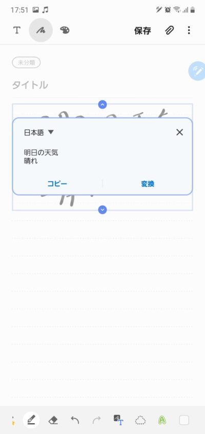 GalaxyNote10+_文字変換後