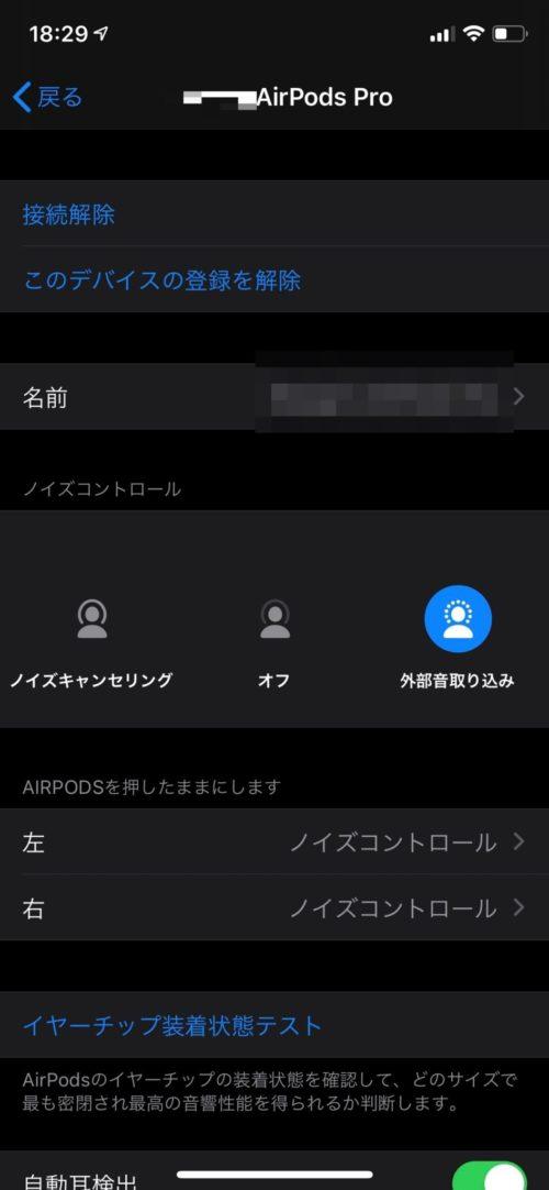 AirPodsPro_設定画面