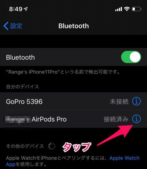 AirPodsPro_設定